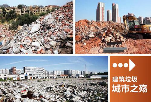 """《新固废法》亮点之建筑垃圾,""""提升质量""""才是重中之重!"""
